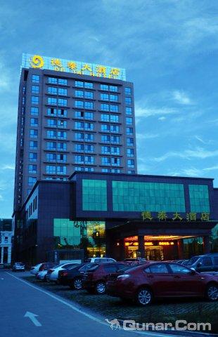 青岛城阳德泰大酒店
