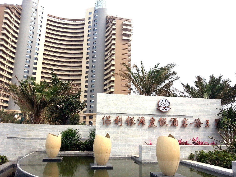 """阳江保利海王星酒店立于海陵岛十里银滩精华段,旁边便是万众触目的"""""""