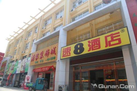 速8酒店泰安肥城汽车站泰西大街店