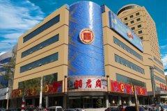 石家庄富华大酒店
