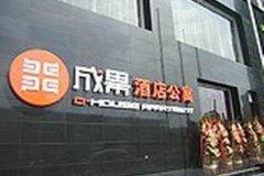 北京鸟巢成果民宿公寓