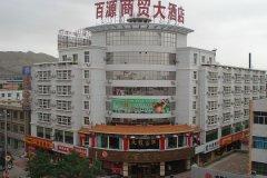 白银百源商贸大酒店