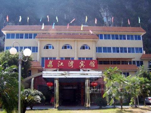 桂林荔江湾宾馆