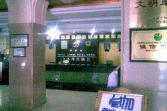 泰达商务酒店兰州店
