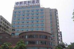 重庆新百利酒店