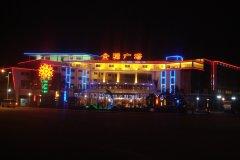 漳州华源大酒店