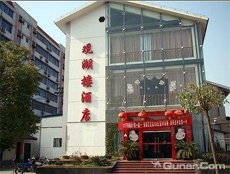 南昌观湖楼酒店