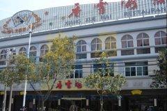 杭州香雪海宾馆