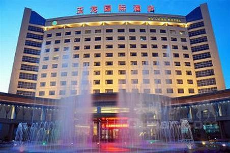 朔州市玉龙国际酒店