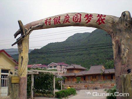 北京农梦园观光旅游度假村