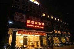 东莞唐乐宫酒店