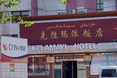 克拉玛依饭店