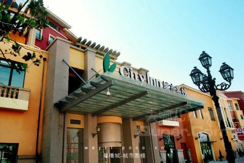 城市客栈北京欢乐谷店