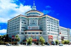 拉萨国际大酒店