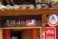 剑川县云南沙溪马圈46国际青年旅舍