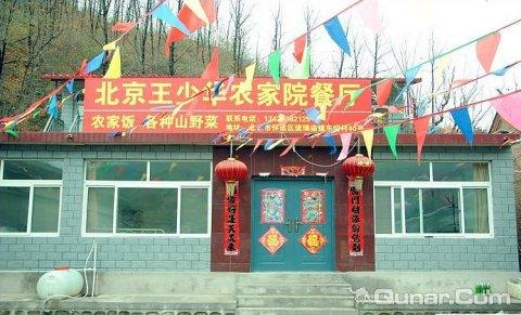 怀柔京北第一漂少华农家院