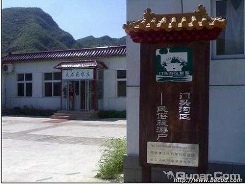 北京天石苑农庄