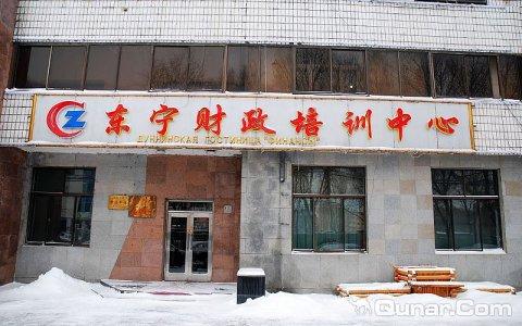 牡丹江财政干部培训中心宾馆