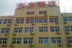 烟台东方明珠大酒店