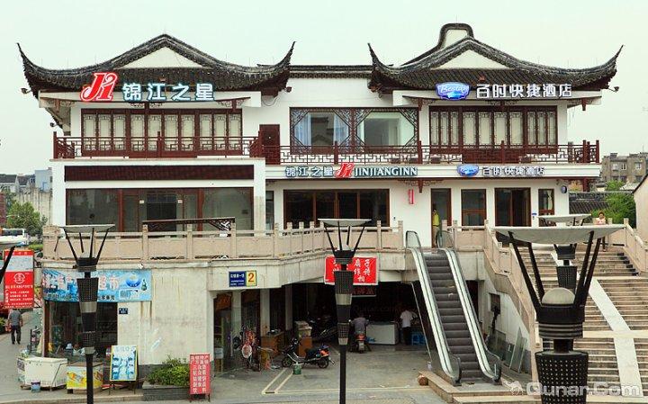 锦江之星酒店乌镇西栅店