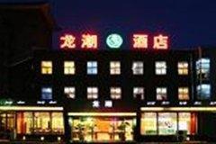 北京龙潮酒店