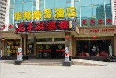 合肥华邦商务酒店
