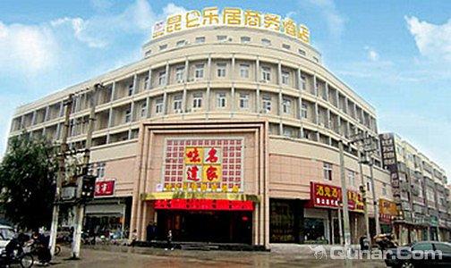 昆仑乐居商务酒店平顶山鲁山店