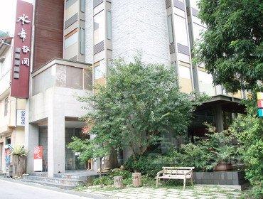 台中水舞谷关渡假温泉馆(Ku Kuan Hot Spring & Resort)