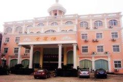 南县燕山宾馆