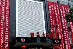 九江都昌大酒店