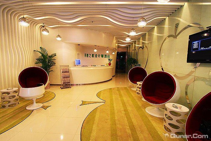 西安苹果之歌设计师酒店