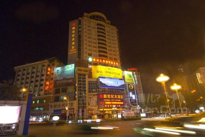 凯里新世纪酒店
