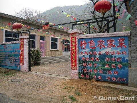 北京市昌平区碓臼峪风景区民俗度假村迷糊山庄
