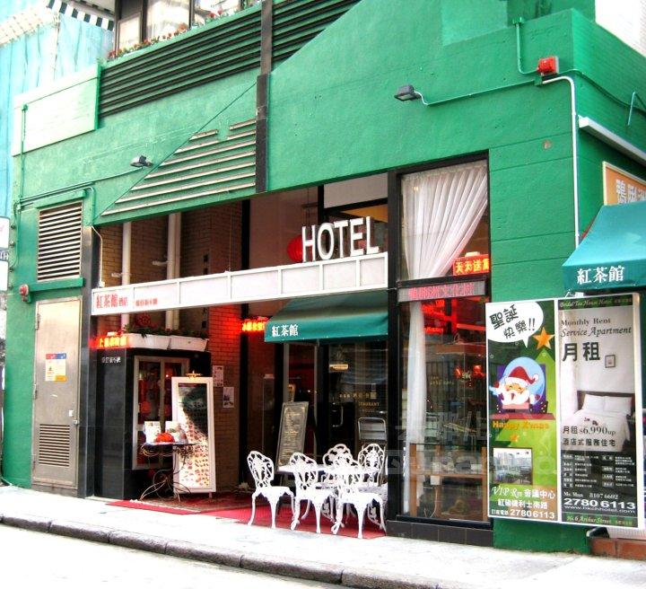 红茶馆酒店香港油麻地店(Bridal Tea House Hotel (Yau Ma Tei Arthur Street))