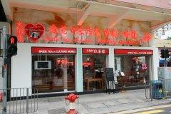 红茶馆酒店香港机利士南路店(Bridal Tea House Hotel (Wuhu Street))