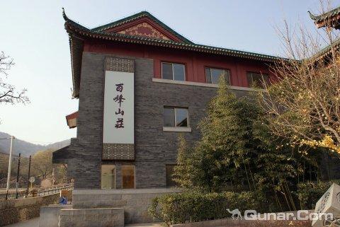 北京西峰山庄