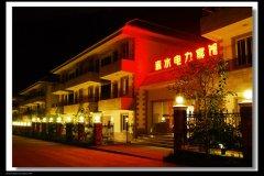 赤水电力宾馆