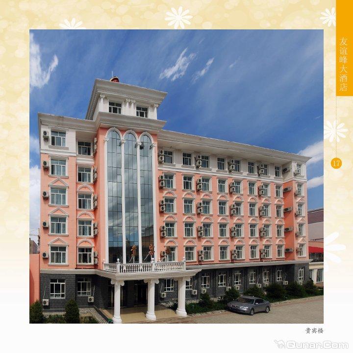 布尔津县友谊峰大酒店