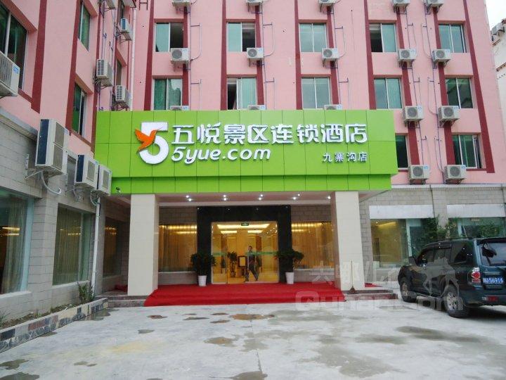 五悦景区连锁酒店阿坝九寨沟店