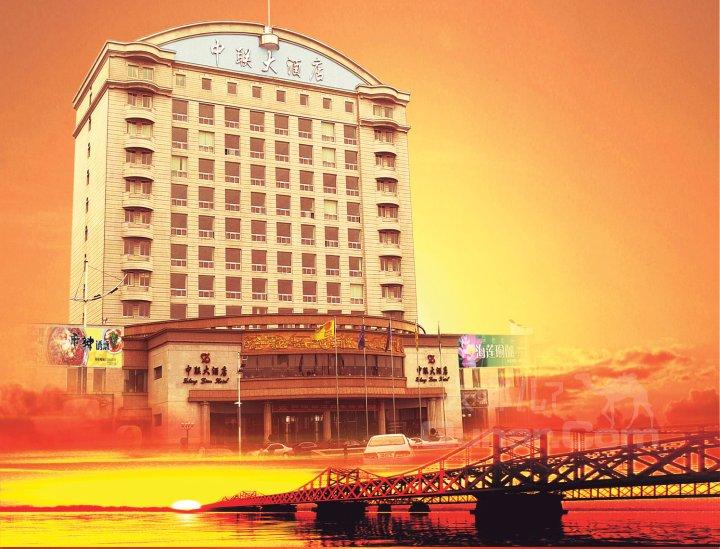 丹东中联大酒店