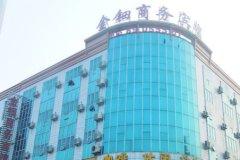 胶南金钿商务宾馆