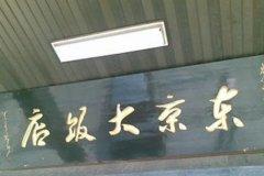 开封东京大饭店
