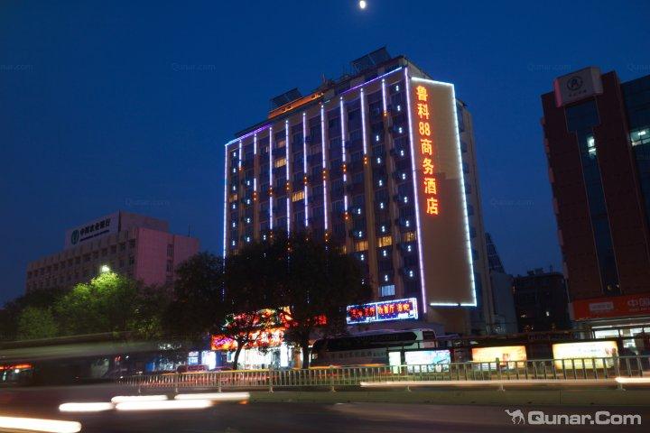 泰安鲁科88连锁酒店大都店
