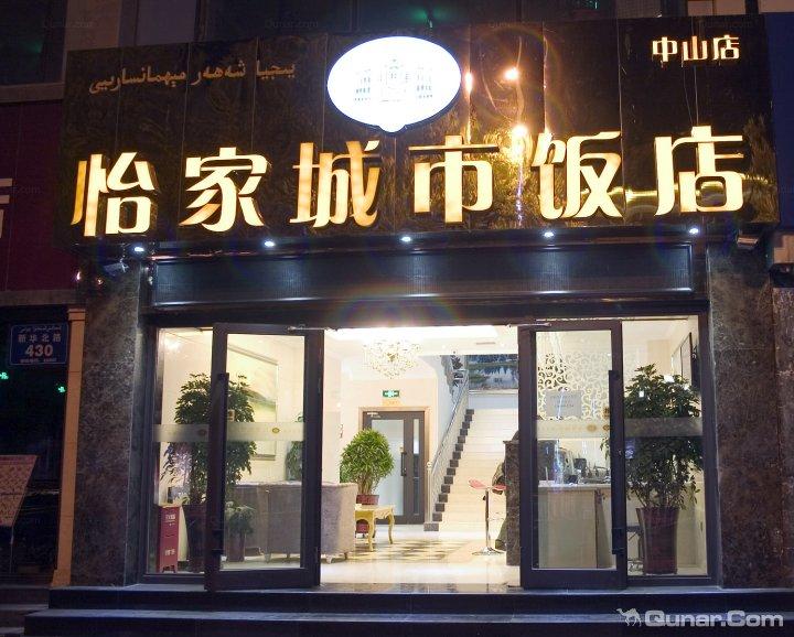 怡家城市饭店乌鲁木齐中山店