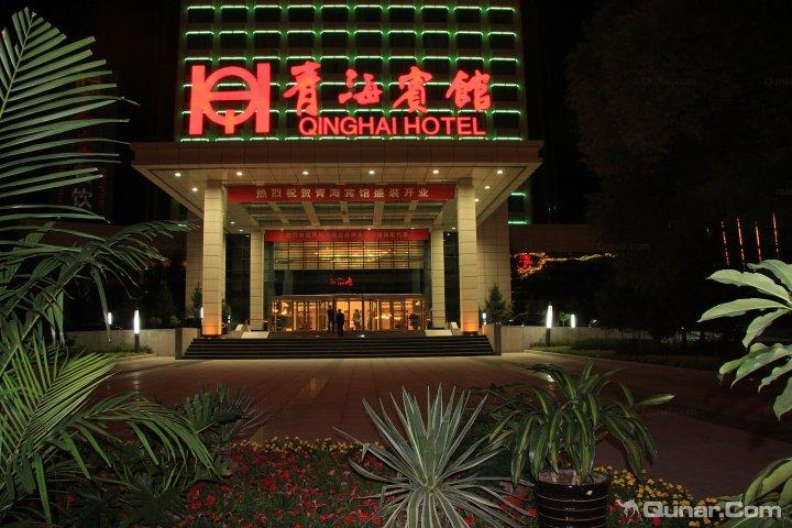 西宁青海宾馆