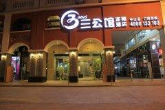 厦门三公馆酒店
