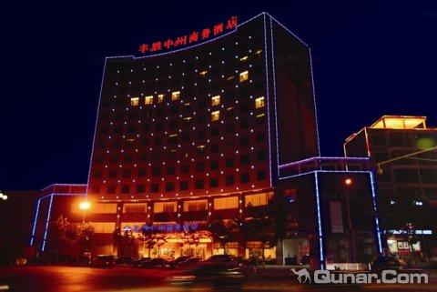 辉县尚泉中州商务酒店
