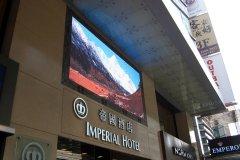 香港帝国酒店(Imperial Hotel)