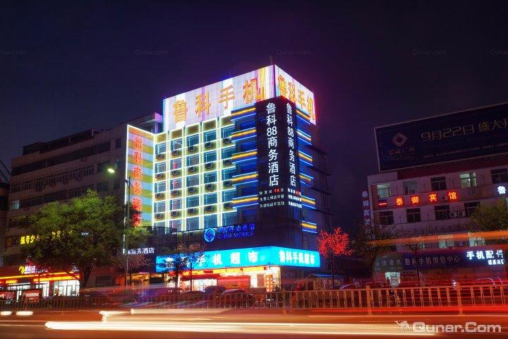 鲁科88商务快捷连锁酒店泰安东岳大街店