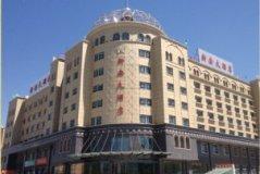 尼勒克新安大酒店